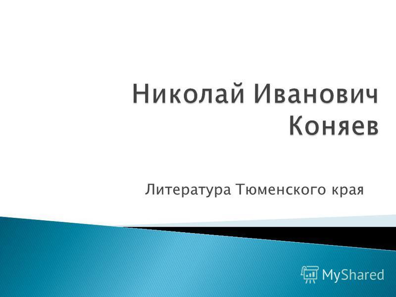 Литература Тюменского края