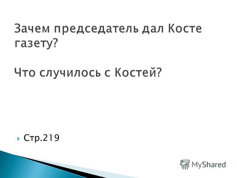 Стр.219