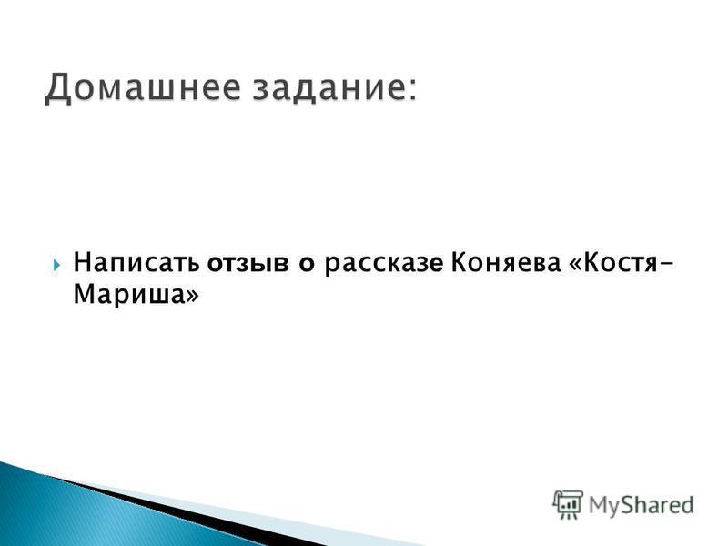 Написать отзыв о рассказ е Коняева «Костя- Мариша»
