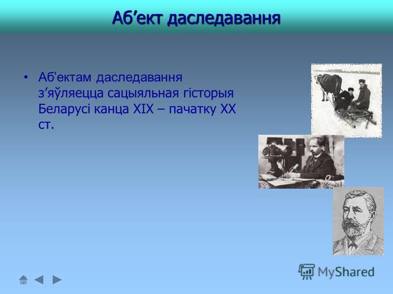 Абект даследавання Абектам даследавання зяўляецца сацыяльная гісторыя Беларусі канца ХІХ – пачатку ХХ ст.