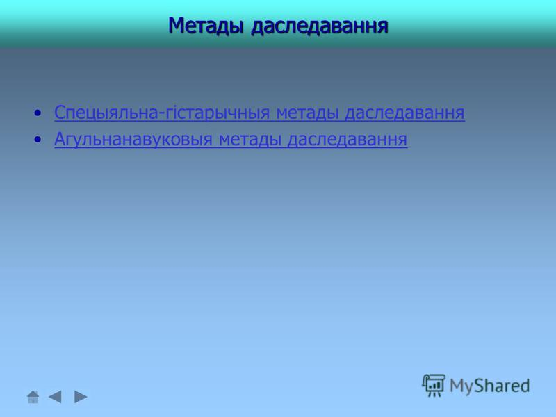 Метады даследавання Спецыяльна-гістарычныя метады даследавання Агульнанавуковыя метады даследавання