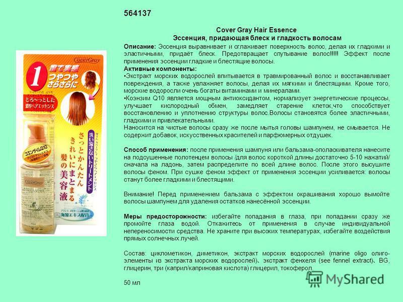 564137 Cover Gray Hair Essence Эссенция, придающая блеск и гладкость волосам Описание: Эссенция выравнивает и сглаживает поверхность волос, делая их гладкими и эластичными, придаёт блеск. Предотвращает спутывание волос!!!!! Эффект после применения эс