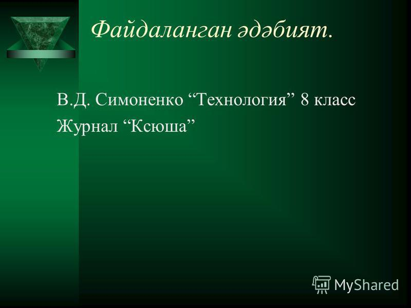 Файдаланган әдәбият. В.Д. Симоненко Технология 8 класс Журнал Ксюша