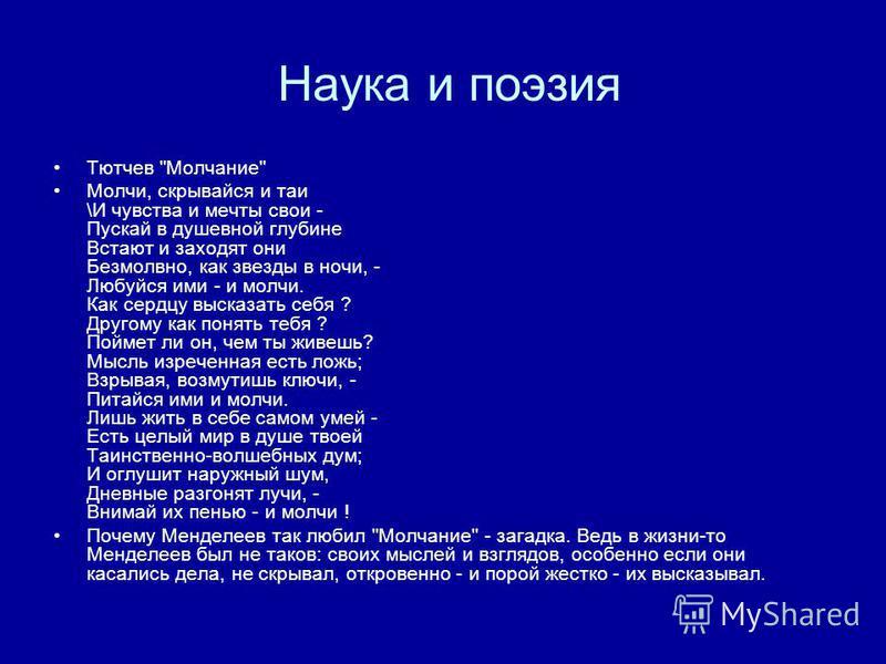 Наука и поэзия Тютчев