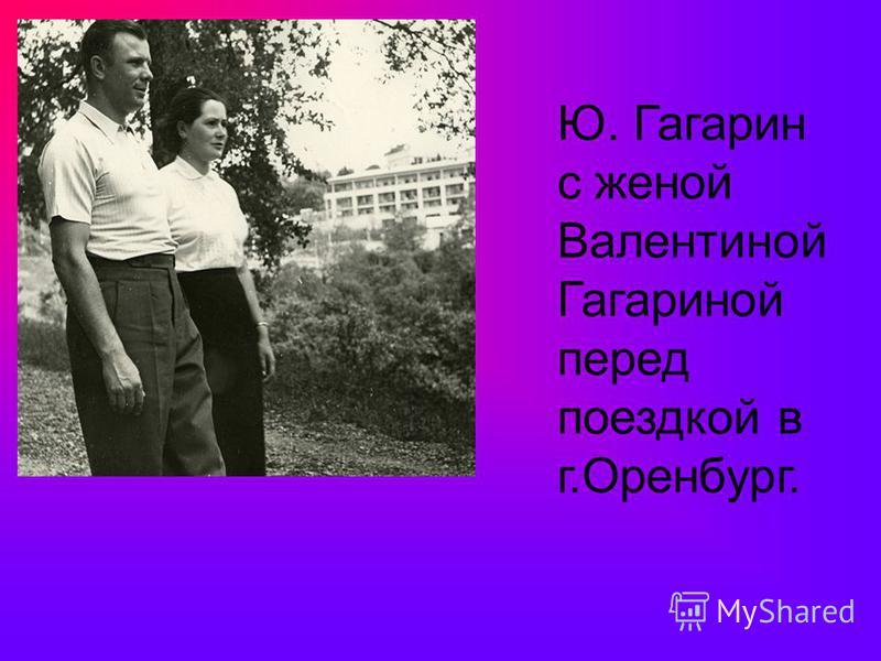 Ю. Гагарин с женой Валентиной Гагариной перед поездкой в г.Оренбург.