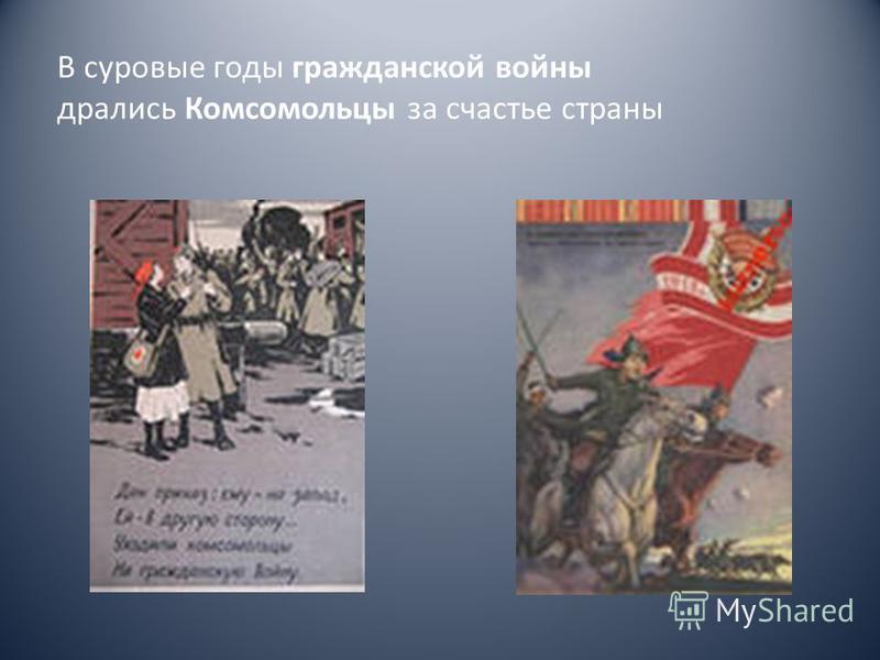 В суровые годы гражданской войны дрались Комсомольцы за счастье страны
