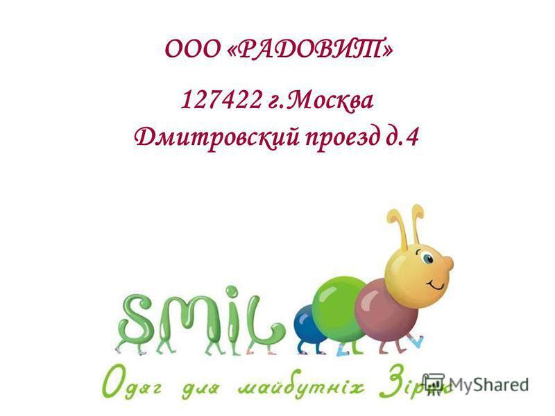 127422 г.Москва Дмитровский проезд д.4 ООО «РАДОВИТ»