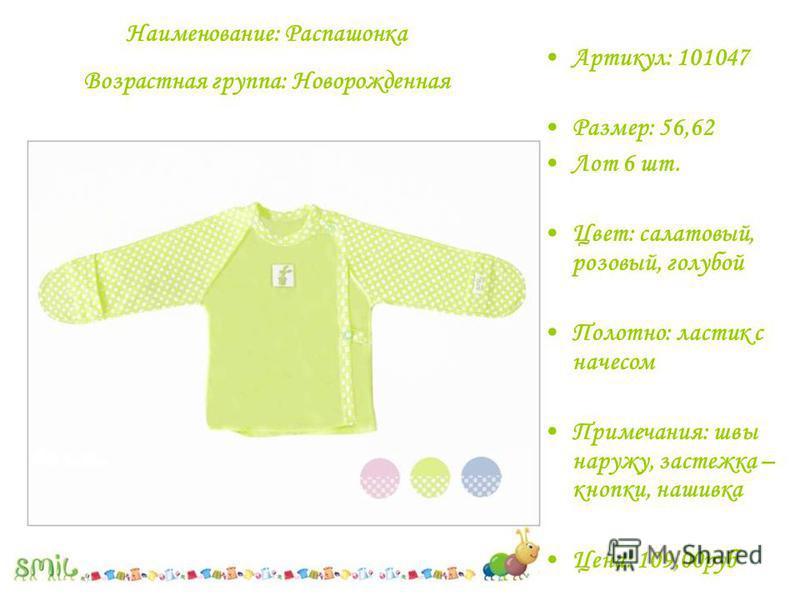 Наименование: Распашонка Возрастная группа: Новорожденная Артикул: 101047 Размер: 56,62 Лот 6 шт. Цвет: салатовый, розовый, голубой Полотно: ластик с начесом Примечания: швы наружу, застежка – кнопки, нашивка Цена: 109,00 руб