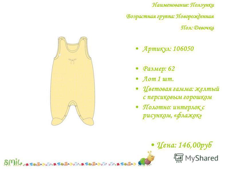 Артикул: 106050 Размер: 62 Лот 1 шт. Цветовая гамма: желтый с персиковым горошком Полотно: интерлок с рисунком, «флажок» Наименование: Ползунки Возрастная группа: Новорожденная Пол: Девочка Цена: 146,00 руб