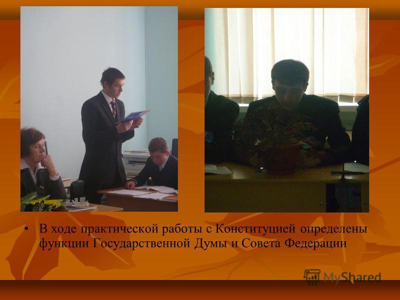 В ходе практической работы с Конституцией определены функции Государственной Думы и Совета Федерации