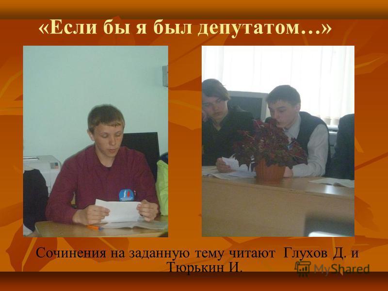 «Если бы я был депутатом…» Сочинения на заданную тему читают Глухов Д. и Тюрькин И.