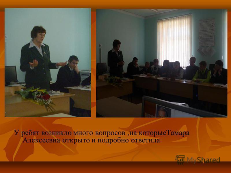 У ребят возникло много вопросов,на которые Тамара Алексеевна открыто и подробно ответила
