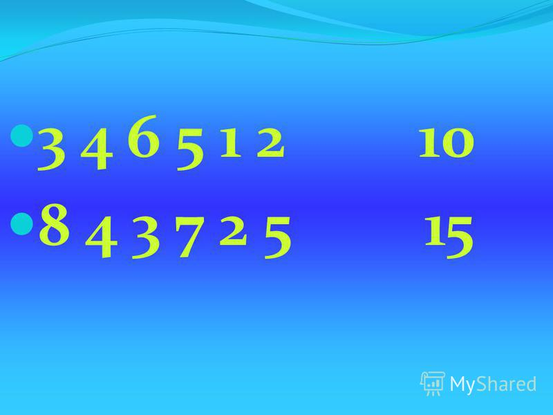 3 4 6 5 1 2 10 8 4 3 7 2 5 15
