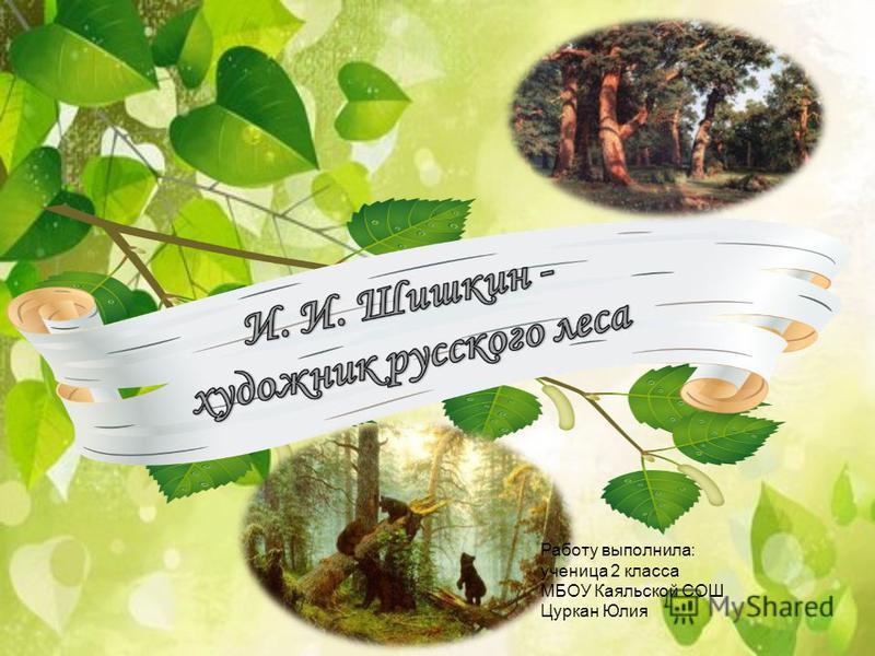 Работу выполнила: ученица 2 класса МБОУ Каяльской СОШ Цуркан Юлия