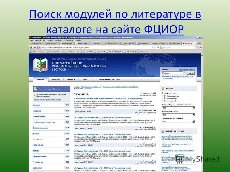 Поиск модулей по литературе в каталоге на сайте ФЦИОР