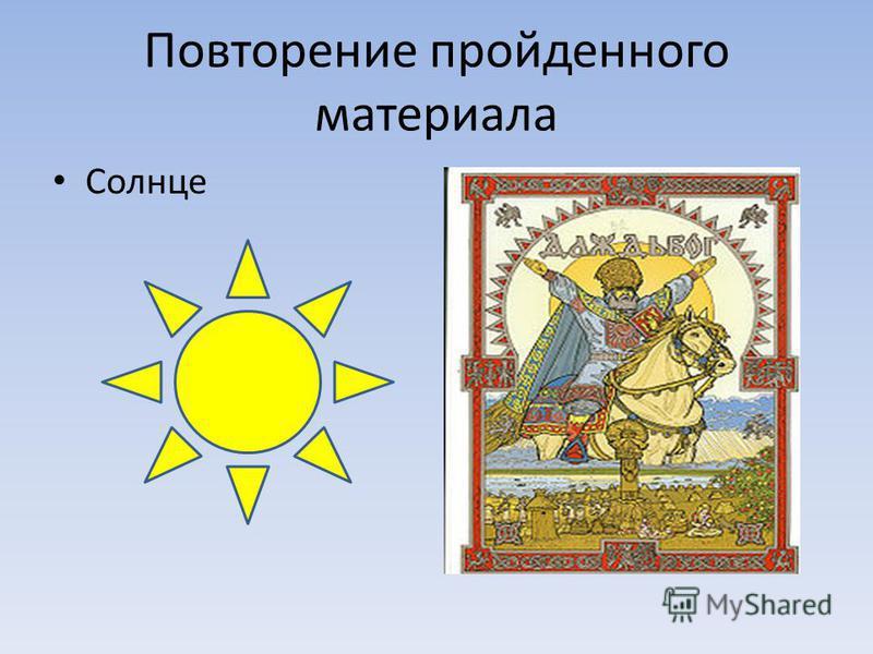 Повторение пройденного материала Солнце