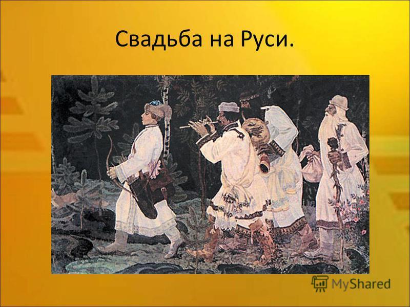 Свадьба на Руси.