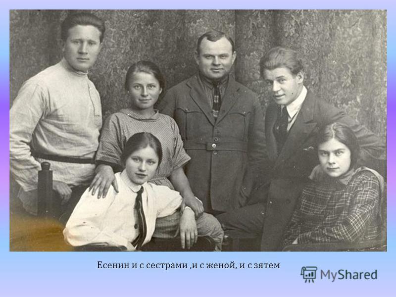 Есенин и с сестрами,и с женой, и с зятем