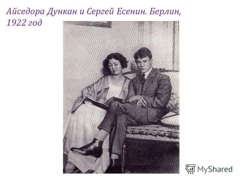 Айседора Дункан и Сергей Есенин. Берлин, 1922 год