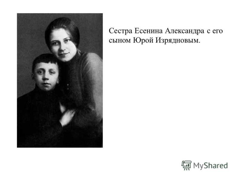 Сестра Есенина Александра с его сыном Юрой Изрядновым.