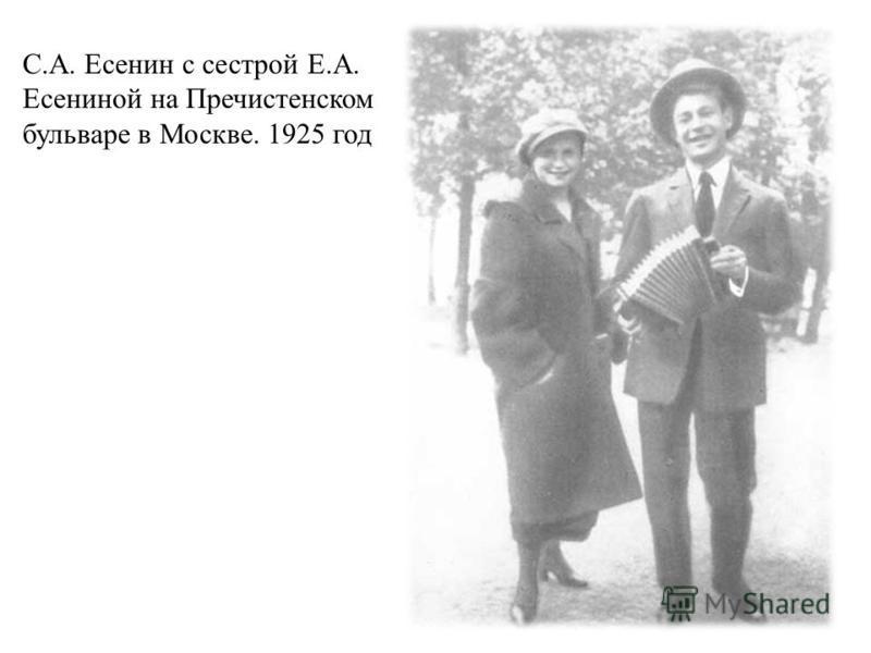 С.А. Есенин с сестрой Е.А. Есениной на Пречистенском бульваре в Москве. 1925 год