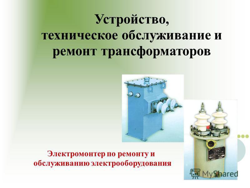 Устройство, техническое обслуживание и ремонт трансформаторров Электромонтер по ремонту и обслуживанию электрооборудования