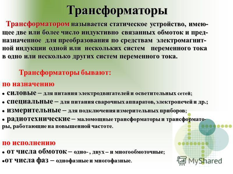 Трансформаторы Трансформатором называется статическое устройство, имею- Трансформатором называется статическое устройство, имеющее две или более число индуктивно связанных обмоток и пред- назначенное для преобразования по средствам электромагнит- ной