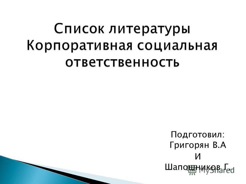 Подготовил: Григорян В.А И Шапошников Г.
