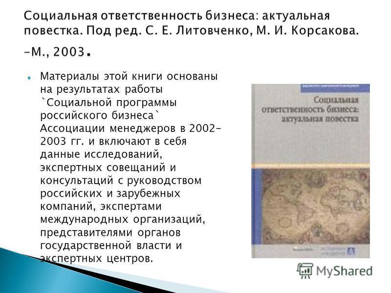 Материалы этой книги основаны на результатах работы `Социальной программы российского бизнеса` Ассоциации менеджеров в 2002- 2003 гг. и включают в себя данные исследований, экспертных совещаний и консультаций с руководством российских и зарубежных ко