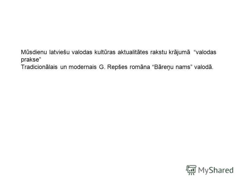 Mūsdienu latviešu valodas kultūras aktualitātes rakstu krājumā valodas prakse Tradicionālais un modernais G. Repšes romāna Bāreņu nams valodā.