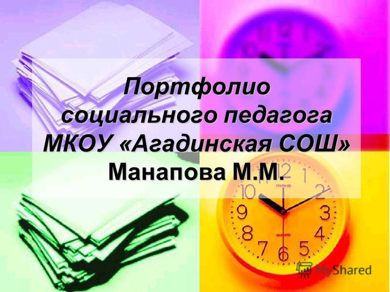 Портфолио социального педагога МКОУ «Агадинская СОШ» Манапова М.М.