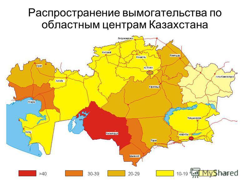 13 Распространение вымогательства по областным центрам Казахстана