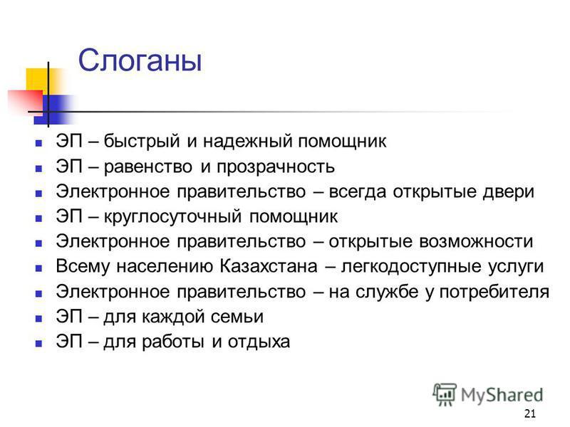 21 Слоганы ЭП – быстрый и надежный помощник ЭП – равенство и прозрачность Электронное правительство – всегда открытые двери ЭП – круглосуточный помощник Электронное правительство – открытые возможности Всему населению Казахстана – легкодоступные услу