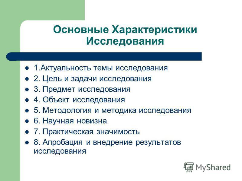 Основные Характеристики Исследования 1. Актуальность темы исследования 2. Цель и задачи исследования 3. Предмет исследования 4. Объект исследования 5. Методология и методика исследования 6. Научная новизна 7. Практическая значимость 8. Апробация и вн