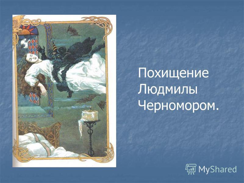Похищение Людмилы Черномором.