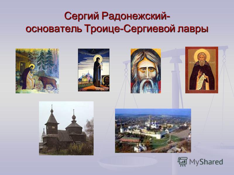 Сергий Радонежский- основатель Троице-Сергиевой лавры