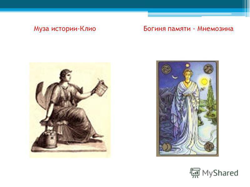 Муза истории-Клио Богиня памяти - Мнемозина
