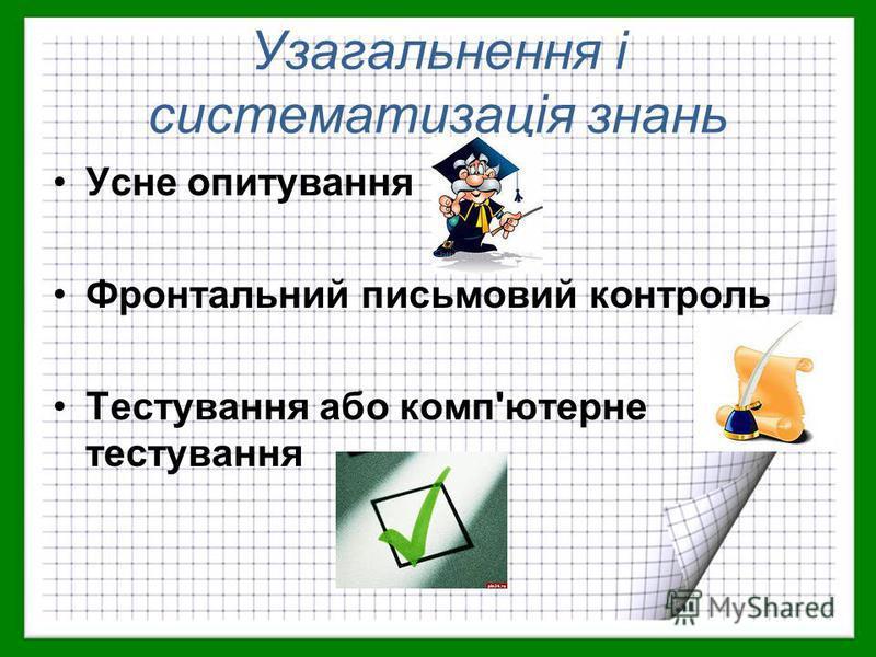 Узагальнення і систематизація знань Усне опитування Фронтальний письмовий контроль Тестування або комп'ютерне тестування