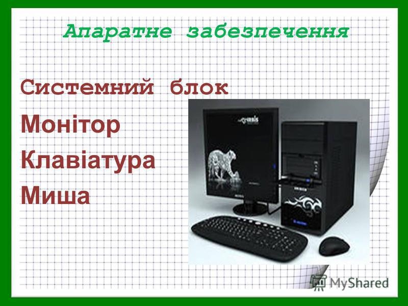 Апаратне забезпечення Системний блок Монітор Клавіатура Миша