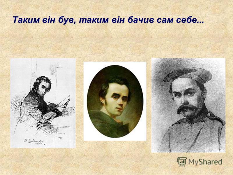 1840 1847 Т аким він був, таким він бачив сам себе...