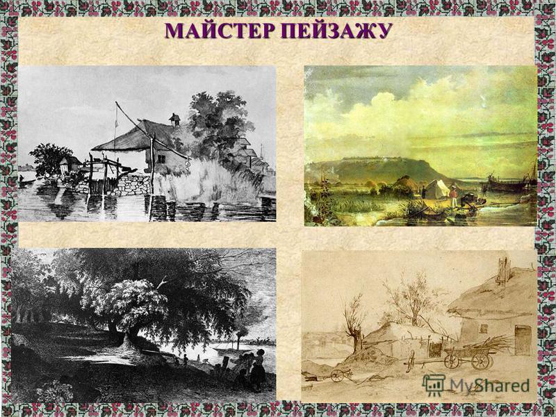 МАЙСТЕР ПЕЙЗАЖУ
