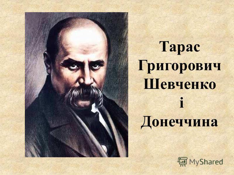 Тарас Григорович Шевченко і Донеччина
