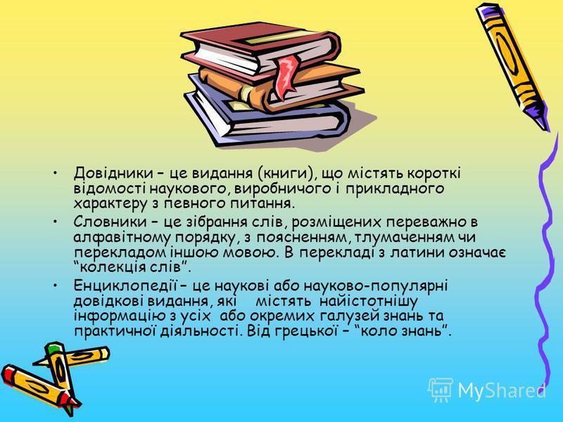 Довідкова література Довідники Словники Енциклопедії Газети Журнали