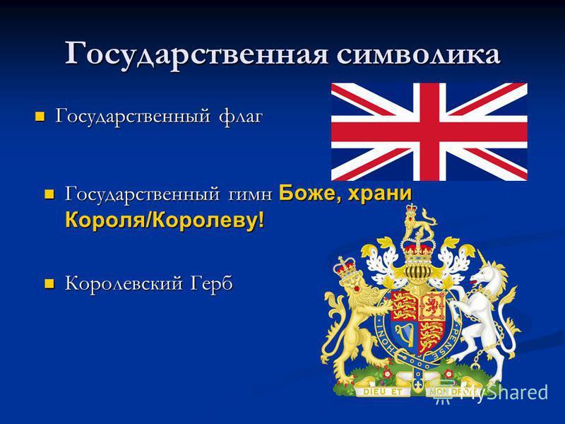 Государственная символика Государственный флаг Государственный флаг Государственный гимн Боже, храни Короля/Королеву! Государственный гимн Боже, храни Короля/Королеву! Королевский Герб Королевский Герб