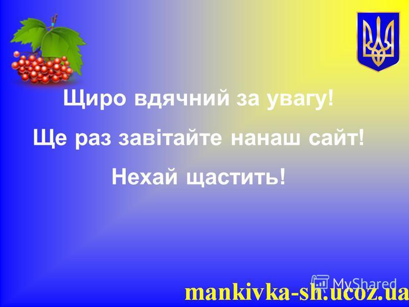 Щиро вдячний за увагу! Ще раз завітайте нанаш сайт! Нехай щастить!