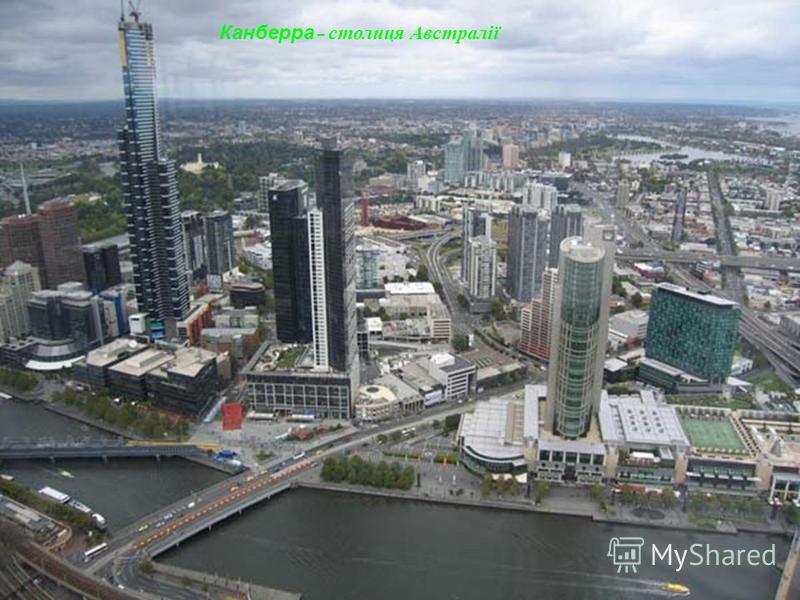 Канберра – столиця Австралії