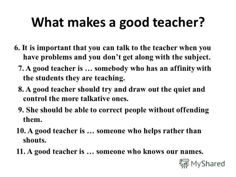 paragraph about qualities of a good teacher