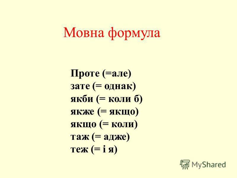 Проте (=але) зате (= однак) якби (= коли б) якже (= якщо) якщо (= коли) таж (= адже) теж (= і я) Мовна формула