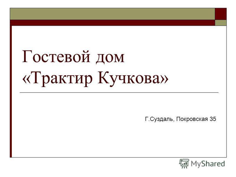 Гостевой дом «Трактир Кучкова» Г.Суздаль, Покровская 35