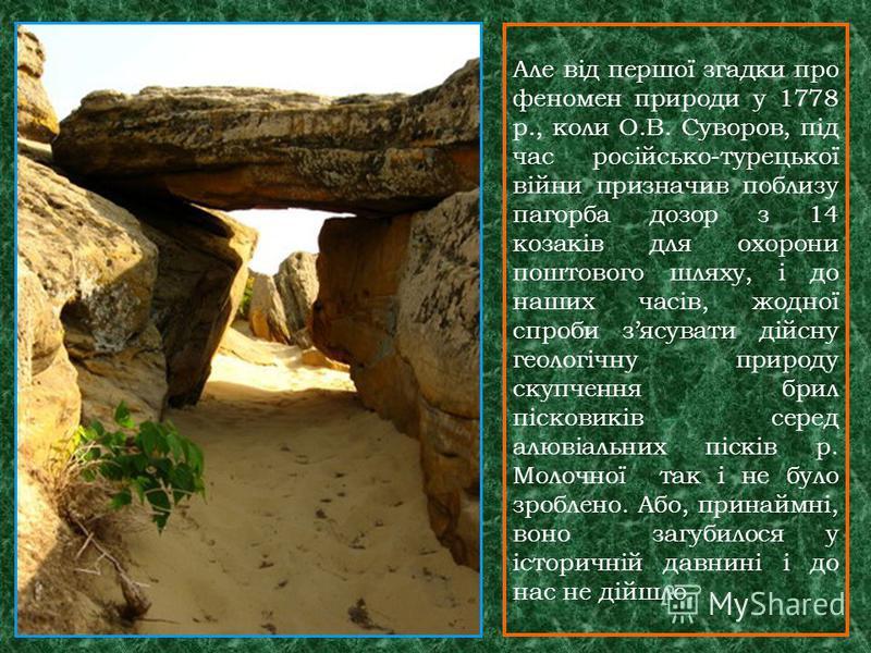 Але від першої згадки про феномен природи у 1778 р., коли О.В. Суворов, під час російсько-турецької війни призначив поблизу пагорба дозор з 14 козаків для охорони поштового шляху, і до наших часів, жодної спроби зясувати дійсну геологічну природу ску